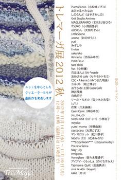 トレマーガ展2012.jpg